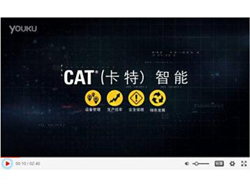 视频:Cat(卡特)智能