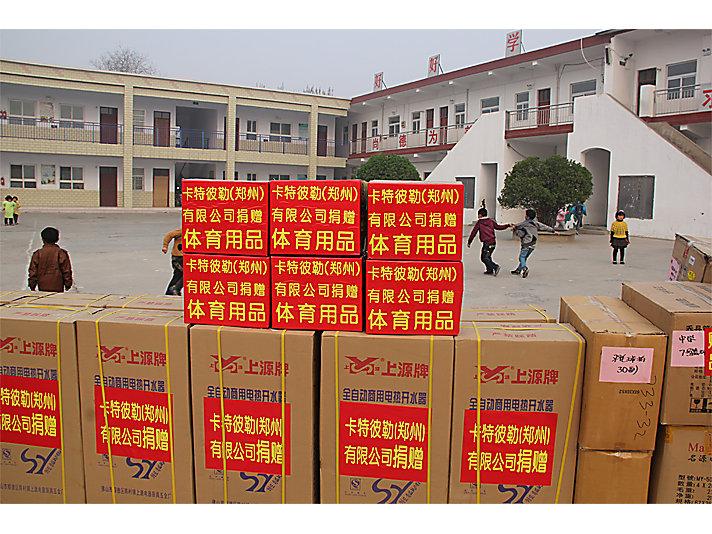 卡特彼勒郑州为广武镇学校捐赠的体育用品