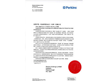 PDF of Legal Statement: Perkins Lovol Engines (Tianjin) Co Limited