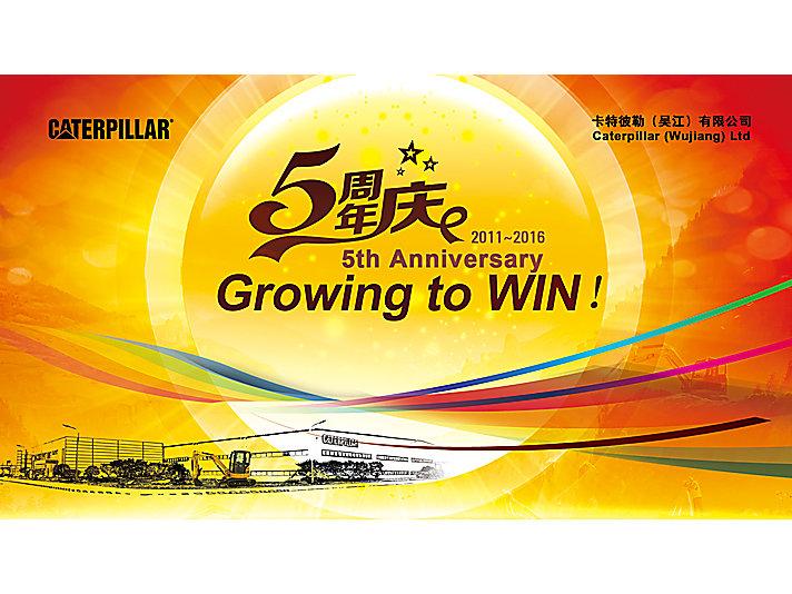 卡特彼勒(吴江)有限公司庆祝成立五周年