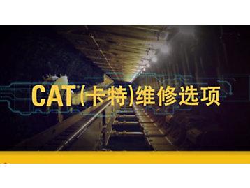 Cat®(卡特)维护方案节省更多的时间和金钱
