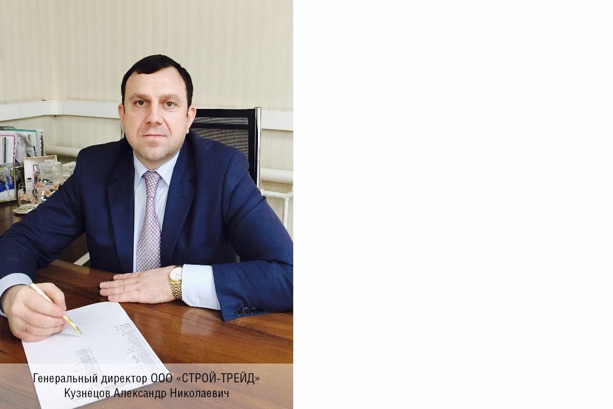 Генеральный директор ООО «СТРОЙ-ТРЕЙД» Кузнецов Александр Николаевич
