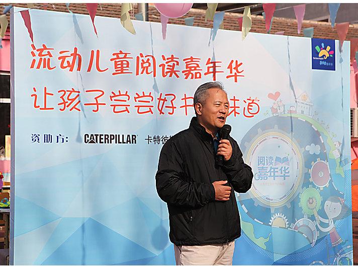 卡特彼勒全球副总裁、卡特彼勒(中国)投资有限公司董事长陈其华先生讲话