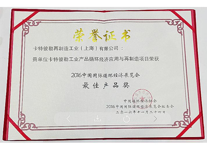 卡特彼勒再制造上海工厂荣获中国首届循环经济展览会最佳产品奖