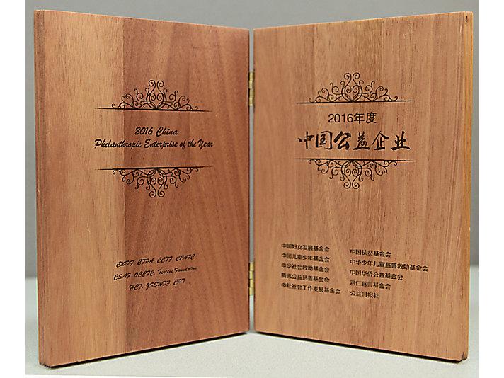"""卡特彼勒获颁""""2016年度中国公益企业"""""""