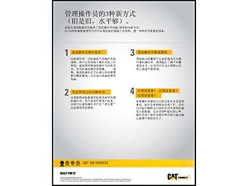 管理操作员的3种新方式 (旧是旧,水平够)。