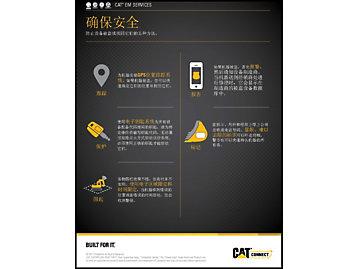 确保设备安全:如何防止设备被盗或失而复得
