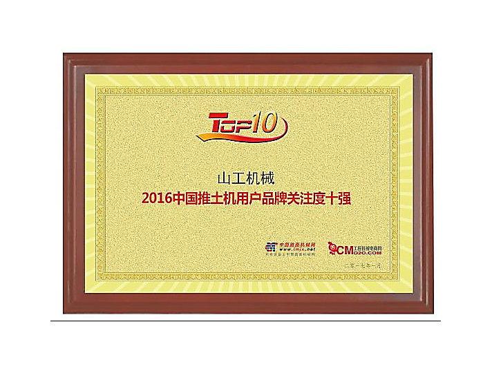 2016年中国推土机用户品牌关注度十强奖牌