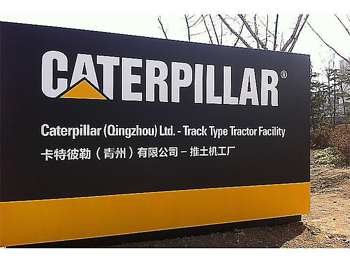 卡特彼勒(青州)有限公司-推土机工厂