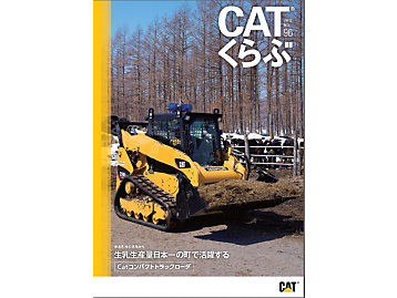 Cat Club Magazine Issue 96