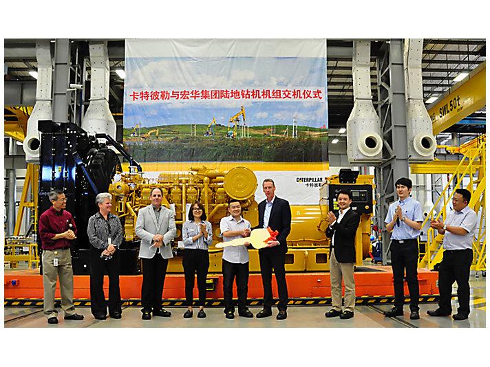 卡特彼勒与宏华集团举行陆地钻机机组交机仪式