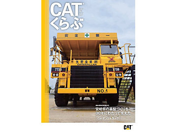 Cat Club Magazine Issue 97