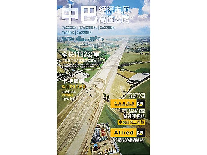 保障中巴经济走廊交通要道建设