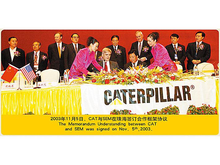 2003年山工机械与卡特彼勒在珠海签订合作框架协议