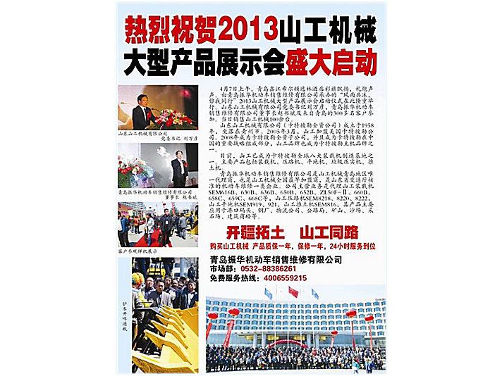 2013年青岛日报对于青岛振华客户活动的整版报道