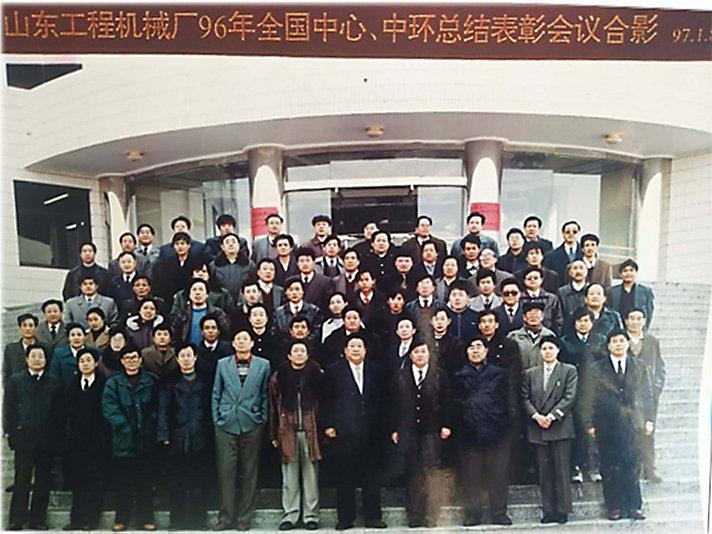1996年代理商会议上与王国才老厂长合影