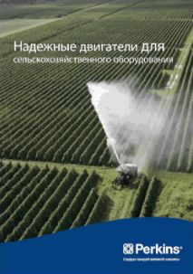 Ag Sector Brochure - Russian