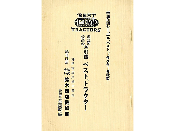 C.L. Best Tractor Co. dealer brochure, Japan, 1923