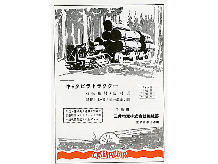 Caterpillar dealer advertisement, Japan, 1928