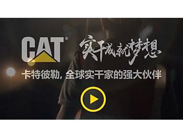 CAT®实干成就梦想