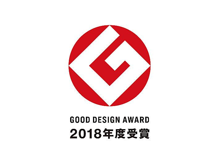 グッドデザイン賞 2018年度受賞