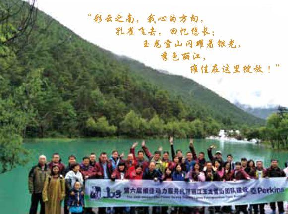 Service seminar inspires Perkins dealers in China