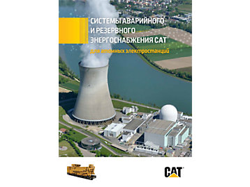 Системы аварийного и резервного питания для атомных электростанций