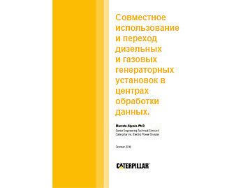 обложка технического документа - Техническая документация по системам выработки электроэнергии