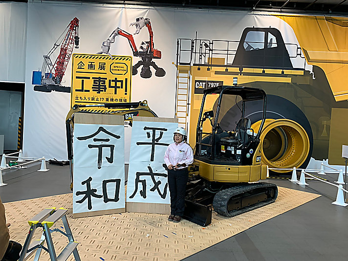 "When the emperor changes, we use new era name. On May 1, 2019, the era name changed to ""REIWA"" meaning beautiful harmony according to the Japanese Ministry of Foreign Affairs. The calligraphy performance was part of the Working Vehicle and Frontier Exhibition."