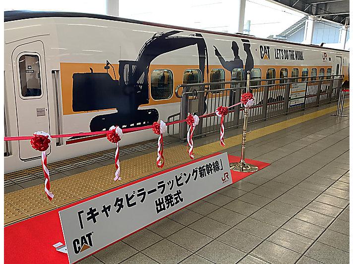 Japan Train Ceremony
