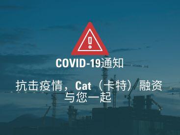 抗击疫情,Cat(卡特)融资与您一起