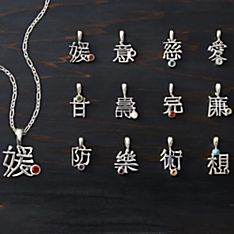Sterling Silver Kanji Birthstone Pendant Necklace