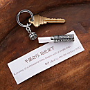 Traveler's Prayer Key Chain