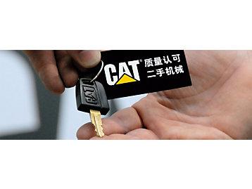 CAT機械のキー