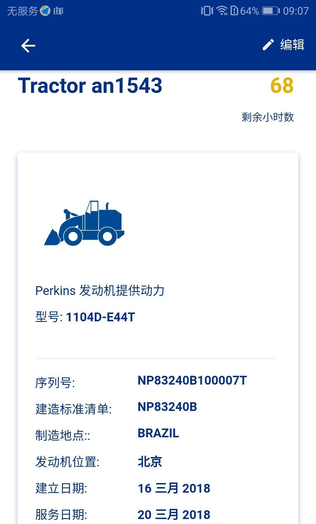 在中国上海宝马展上推出中文版 Perkins® My Engine 应用