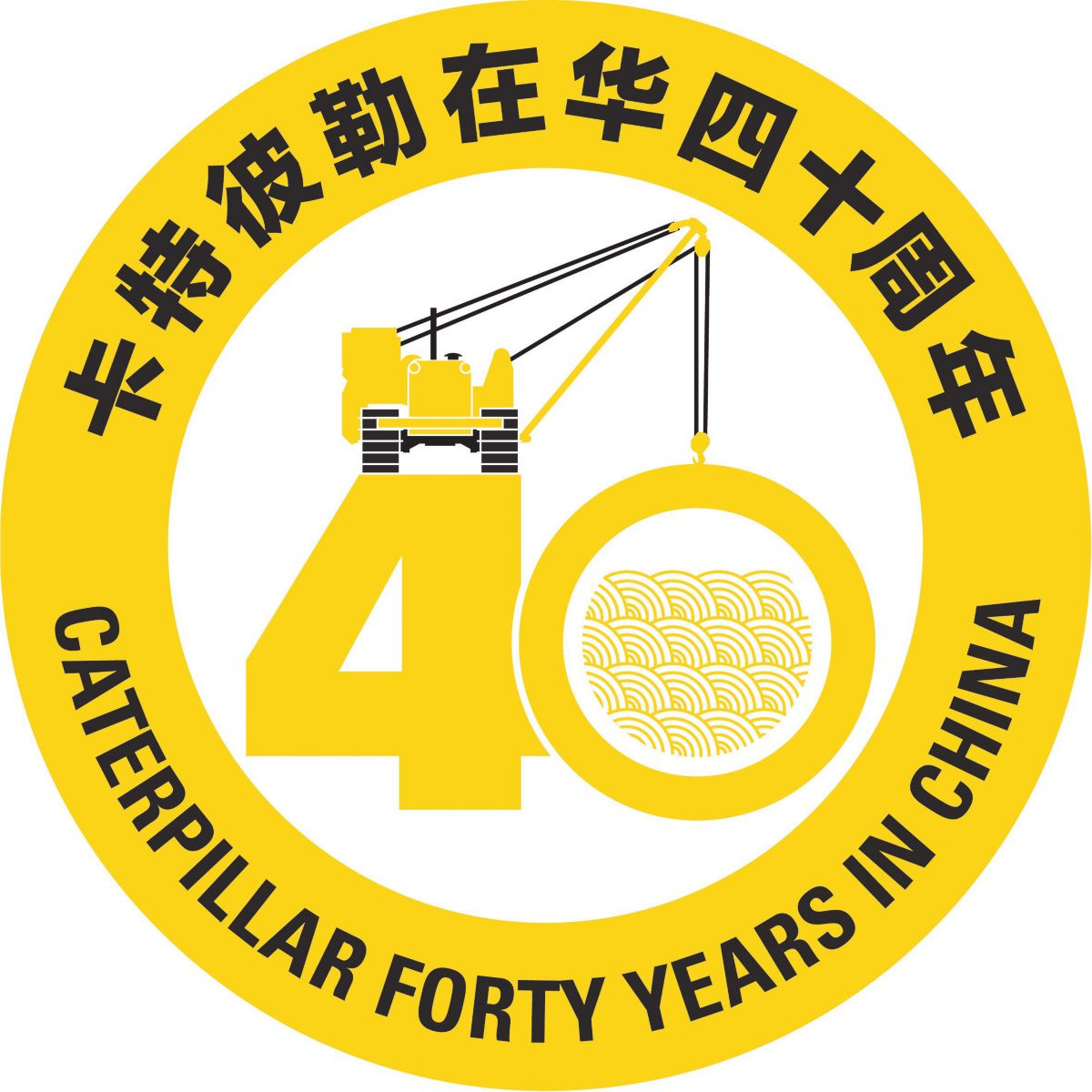 In 2015, Caterpillar celebrated its 40th anniversary in China.