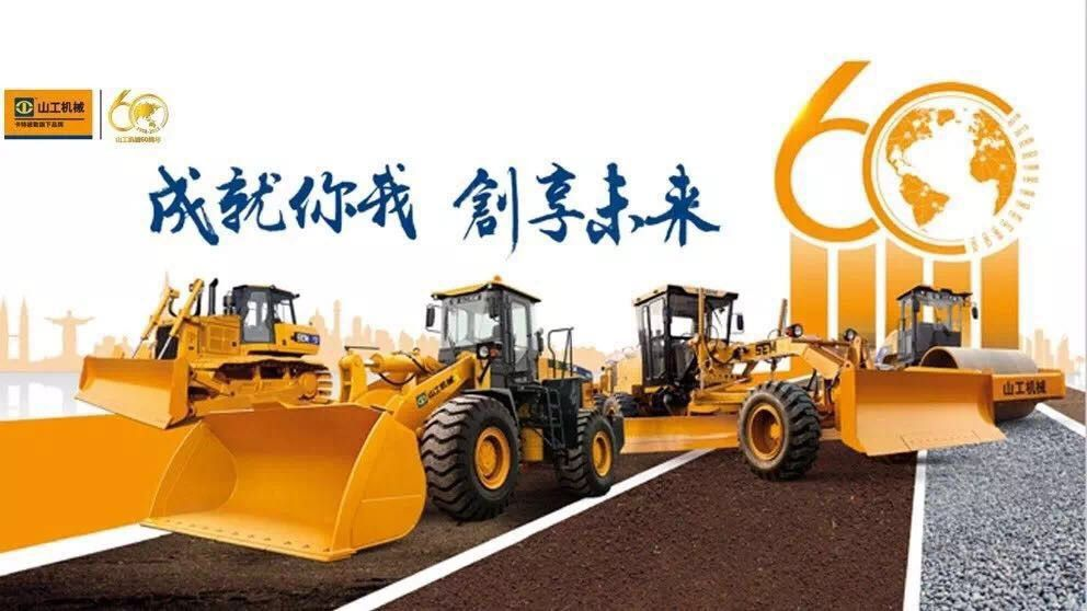 In 2018, Caterpillar (Qingzhou) Ltd. (formerly Shandong SEM Machinery Co., Ltd) celebrated its 60th anniversary.