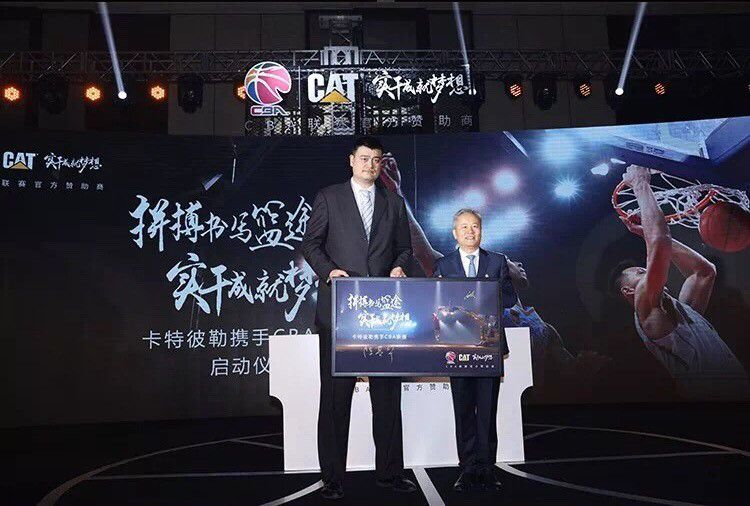 In 2018, Caterpillar became the official sponsor of the Chinese Basketball Association (CBA).