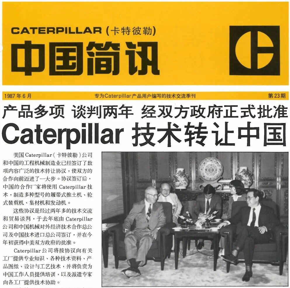 In 1987, Caterpillar worked with 12 state-owned enterprises in China to increase technology support.