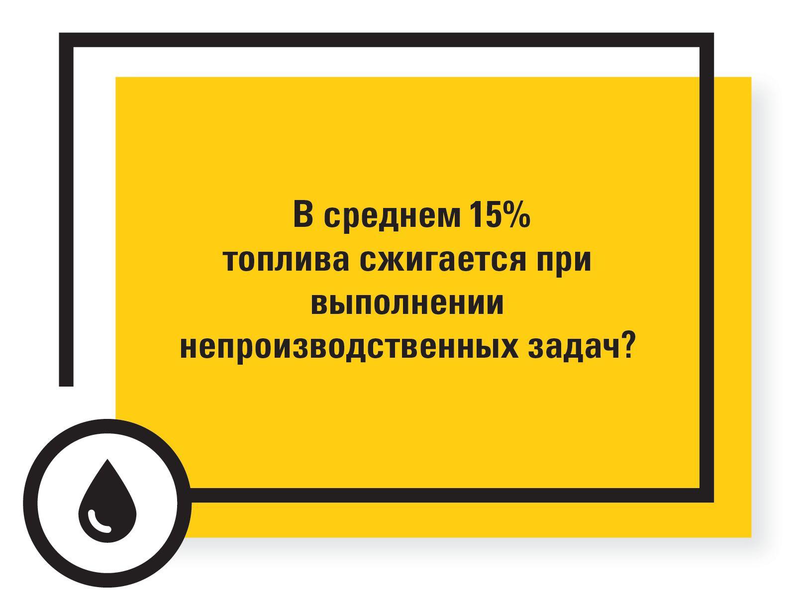 В среднем 15% топлива сжигается при  выполнении  непроизводственных задач?