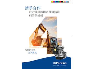 Perkins 国四系列产品