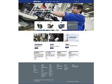 Screenshot of new Perkins China website