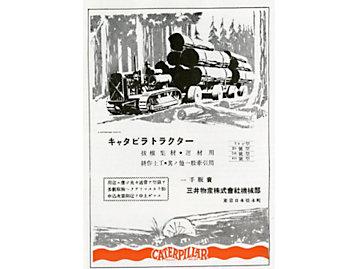 Caterpillar Japanese dealer advertisement, 1927.