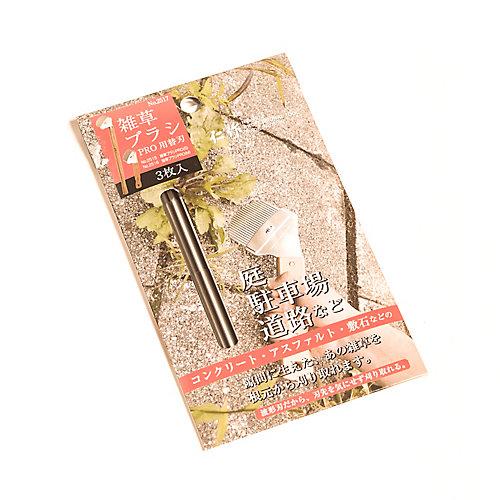 Lame de rechange de coupe-mauvaises herbes en acier inoxydable Pro - Paquet de 3